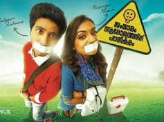 Samsaaram Aarogyathinu Haanikaram - Movie Review