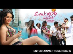Solar Swapnam Movie Gets Banned!