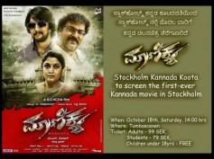 Maanikya Screened In Stockholm