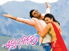 'Chinnadana Nee Kosam' Audio Launch On November 27