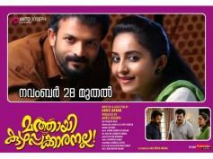 Mathai Kuzhappakkaranalla: Viewers Expectations