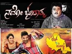 Love In Mandya & Namo Boothatma Released