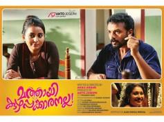 Mathai Kuzhappakkaranalla Movie Review: An Age Old Entertainer