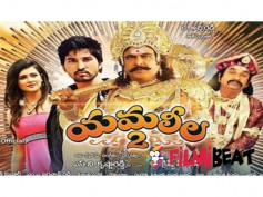 Yamaleela 2 Movie Review: A Fantasy Drama