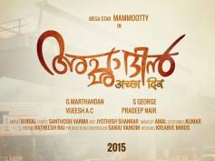 Mammootty And Marthandan For 'Acha Dhin'