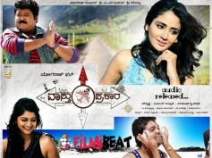 Vaastu Prakaara Music Review: Melodious & Romantic