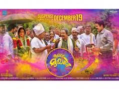 Aamayum Muyalum Movie Review: A Half-baked Movie