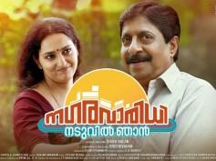 Nagara Varidhi Naduvil Njan Movie Review: Fails To Convince