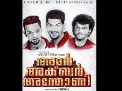 Confirmed: Prithviraj, Indrajith & Jayasurya As 'Amar Akbar Anthony'