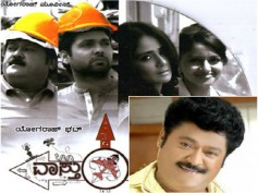 Vaasthu Prakara: Censor Board Clean Bowled By Jaggesh's Peformance!