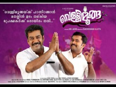 Vellimoonga To Be Remade Into Tamil