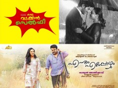 Mollywood's Much Awaited Releases In March