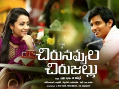 Trisha-Jiiva's Chirunavvula Chirujallu Movie Review