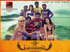 Mahabalipuram Movie Review: A Poorly Crafted Drama
