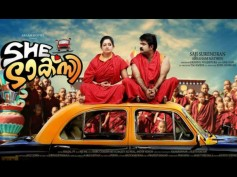 She Taxi Official Trailer Review