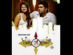 'Vaastu Prakara' 5 Days Box Office Collection