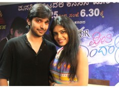 'Aa Dinagalu' Fame Chaitanya's 'Preethi Endarenu' From May 25 (Soap Opera)