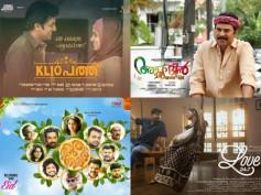 Malayalam Eid Releases 2015