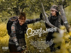 Rani Padmini First Look Poster Is Out