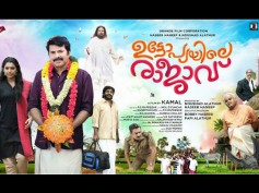 Utopiayile Rajavu Theatrical Poster Is Out