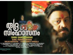 Suresh Gopi's Rudrasimhasanam: What Audience Expect?