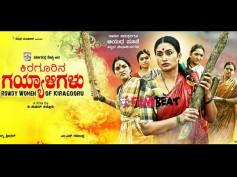 Dasara Special: First Look Posters 'Kiragoorina Gayyaligalu'