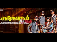 'Vascodigama' Movie Review: An Invention For Education System!