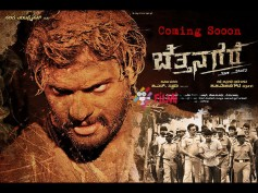 10 Reasons To Watch Crime-Thriller 'Bettanagere'