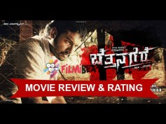 Bettanagere Movie Review: A Dragging Underworld Story!