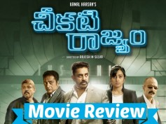 Cheekati Rajyam Movie Review: Promising Thriller