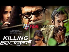 GOOD NEWS: Shivarajkumar Starrer Killing Veerappan Confirms Its Release On Jan 1!