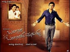 Shivarajkumar Starrer Son Of Bangarada Manushya To Go On Floors From Jan 15!