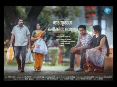 Anuraga Karikkin Vellam: First Official Teaser To Be Out On May 6th