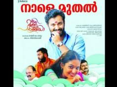 Oru Murai Vanthu Parthaya: 5 Reasons To Watch The Movie!