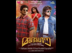 Mudhugauv Bags A Clean 'U': 7th In A Row For Friday Film House