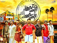 Valliyum Thetti Pulliyum Thetti Movie Review: A Half-baked Attempt