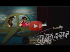 Pushpaka Vimana Latest Teaser Is Out!