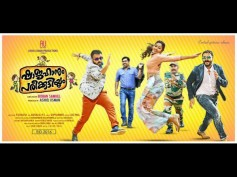 Shajahanum Pareekuttiyum: 5 Reasons To Watch The Film!
