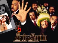 'Panchathantiram 2': Kamal Haasan & KS Ravikumar To Join Hands For The Sequel!