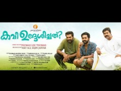 Kavi Uddheshichathu Trailer Is Out: An Entertainer On The Cards?
