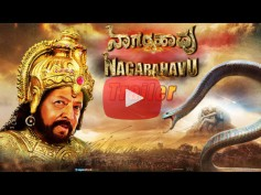 Nagarahavu Trailer Is Here & It Exceeds All Expectations!