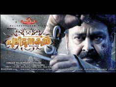 Pulimurugan Box Office: Which Upcoming Malayalam Film Would Break The First Day Record Of The Movie?