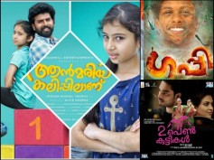 Children's Day Special! A Year Filled With Children Based Malayalam Films!