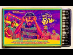 First Official Poster Of Asif Ali's Thrissivaperoor Kliptham Is Out!