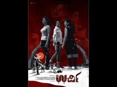 Celebrities Laud Urvi Motion Poster