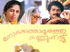 Past To Present: Who Can Replace Mohanlal & Nadia If Nokkethadhoorathu Kannum Nattu Is Remade Now?