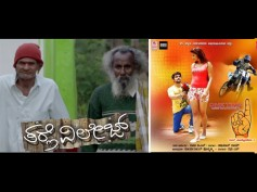 Kannada Releases Of This Week(Dec 16)