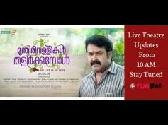 Munthirivallikal Thalirkkumbol FDFS: Live Updates From Theatre!