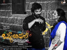 Beautiful Manasugalu To Have A Big Release In The USA