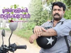 Munthirivallikal Thalirkkumbol Is Racing Ahead At The UK Box Office!